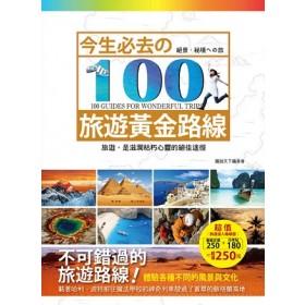 今生必去的100旅遊黃金路線
