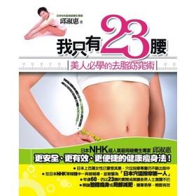 我只有23腰──美人必學的去脂窈窕術
