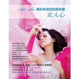 Art color新娘造型 髮妝書:女人心(附DVD)