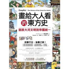 畫給大人看的東方史:話說大河文明到帝國統一