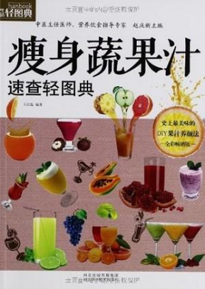 瘦身蔬果汁速查轻图典/河北科学技术出版社
