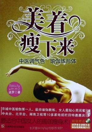 美着瘦下来:中医调气色·瑜伽练
