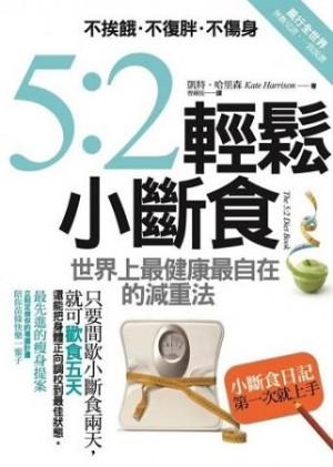 5:2輕鬆小斷食:不挨餓.不復胖.不傷身,世界上最健康最自在的減重法