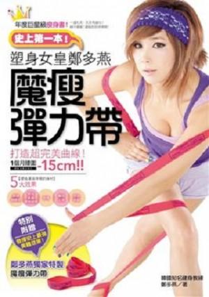 史上第一本!塑身女皇鄭多燕魔瘦彈力帶:打造超完美曲線!1個月腰圍:15cm!