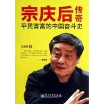 宗庆后传奇:平民首富的奋斗传奇