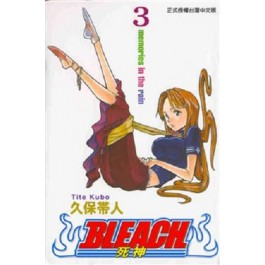 BLEACH死神  (3)