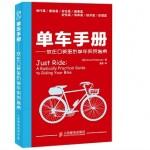 单车手册:放在口袋里的单车实用指南