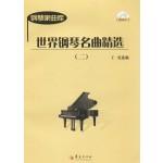 世界钢琴名曲精选.2(附光盘)