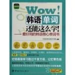 Wow!韩语单词还能这么学!(中韩对照 随书附赠Mp3光盘)