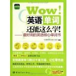 Wow!英语单词还能这么学!:最好用的英语核心单词书