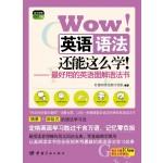 Wow! 英语语法还能这么学!:最好用的英语图解语法书(随书赠MP3下载)
