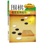 围棋收官实用技巧/安徽科技