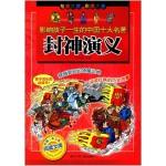 影响孩子一生的中国十大名著:封神演义