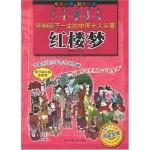 影响孩子一生的中国十大名著:红楼梦