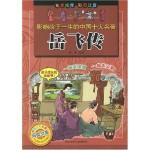 影响孩子一生的中国十大名著:岳飞传