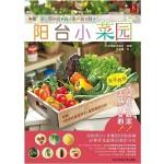 最实用的蔬果盆栽:阳台小菜园