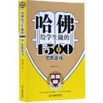 哈佛给学生做的1500个思维游戏(单卷)