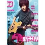 新编吉他新世界