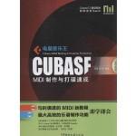 电脑音乐王CUBASE MIDI制作与打谱速成(附DVD)/湖南文艺