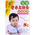宝宝营养与饮食全程指导