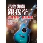 吉他弹奏跟我学:经典弹唱、独奏曲集