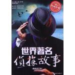 终极探索系列:世界著名侦探故事(精选合订本)