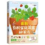 最新有机家庭盆栽种菜法