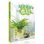 健康爱家系列·绿荫满屋:创意水培生活