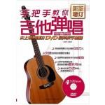 手把手教你吉他弹唱:史上最易懂的DVD视频教学秘籍(附DVD光盘1张)