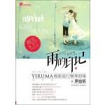 在线听谱书系·雨的印记:YIRUMA极致流行钢琴曲集(原音版)