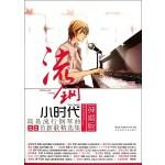 流钢小时代:简易流行钢琴曲88首新歌精选集(弹唱版)