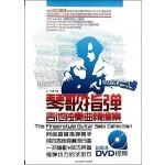 琴歌指弹吉他独奏曲精编集(附DVD光盘)