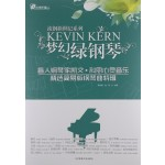 刘钢新世纪:梦幻[绿钢琴]盲人钢琴家凯文·科恩心灵音乐精选简易版钢琴曲特辑