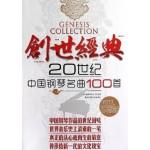 创世经典:20世纪中国钢琴名曲10