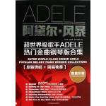 阿黛儿.风暴-超世界级歌手ADELE热门金曲钢