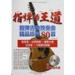 指弹的王道:指弹吉他独奏曲精品珍藏80首(附MP3光盘1张)