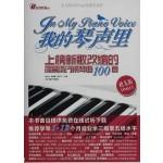我的琴声里:上榜新歌改编的简易流行钢琴曲100首
