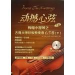 动憾心弦:辉煌小提琴之古典大师珍版独奏曲66首(下)+CD+单谱
