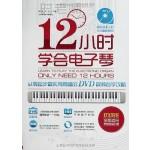12小时学会电子琴