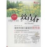 致青春-那些年我们最爱的钢琴曲(纪念版)