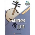 从零起步学月琴(修订版)(DVD)