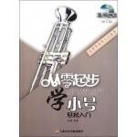 从零起步学小号轻松入门(修订版)(附DVD光盘1张)
