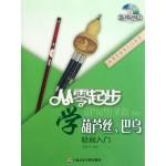 从零起步学葫芦丝、巴乌(修订版)(附赠DVD光盘1张)