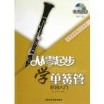 从零学音乐入门丛书:从零起步学单簧管(附DVD光盘1张)