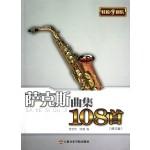 轻松学音乐:萨克斯曲集108首(修订版)