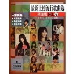 最新上榜流行歌曲选 简谱版6