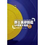 爵士黑膠圖鑑 2: LP標籤大蒐密