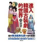 進入韓國古裝劇的世界──徹底剖析15齣名劇的史實與浪漫