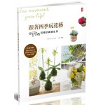 跟著四季玩花藝:四季花緒的慢步調綠生活!