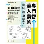 專門替華人寫的圖解英語單字